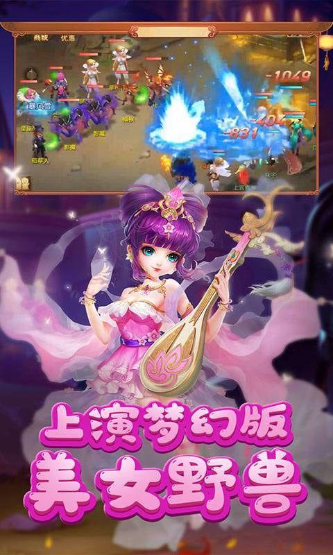 梦幻新游BT版图1