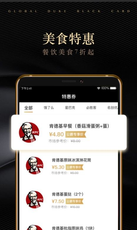 公爵黑卡app图3