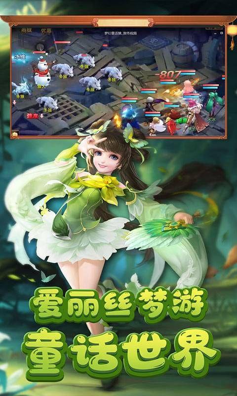梦幻新游BT版图2
