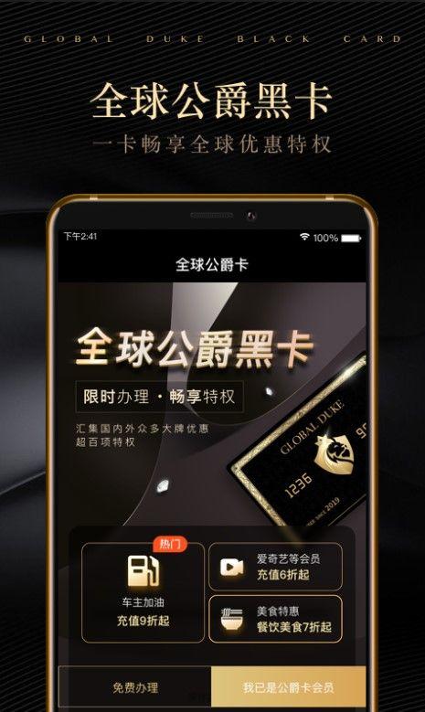 支付宝全球公爵黑卡app免费版官方激活下载图片1