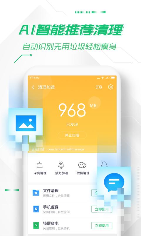 360杀毒手机版最新版本官网下载2019图片1