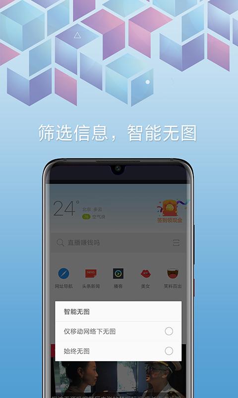 欧朋浏览器免流量版mini手机版官方下载图片1