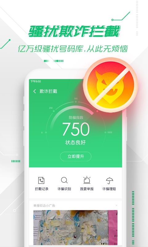 360手机卫士2018最新版图1