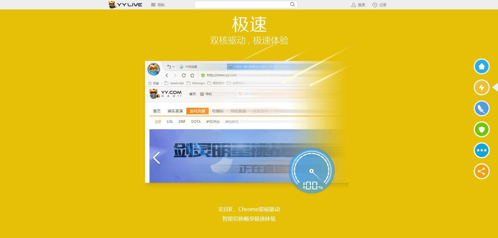 yy浏览器官网版图3