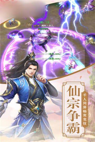 百恋修真诀官网版图3