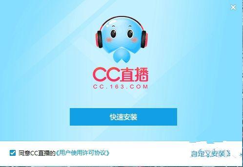 网易cc语音官方下载最新版图片1