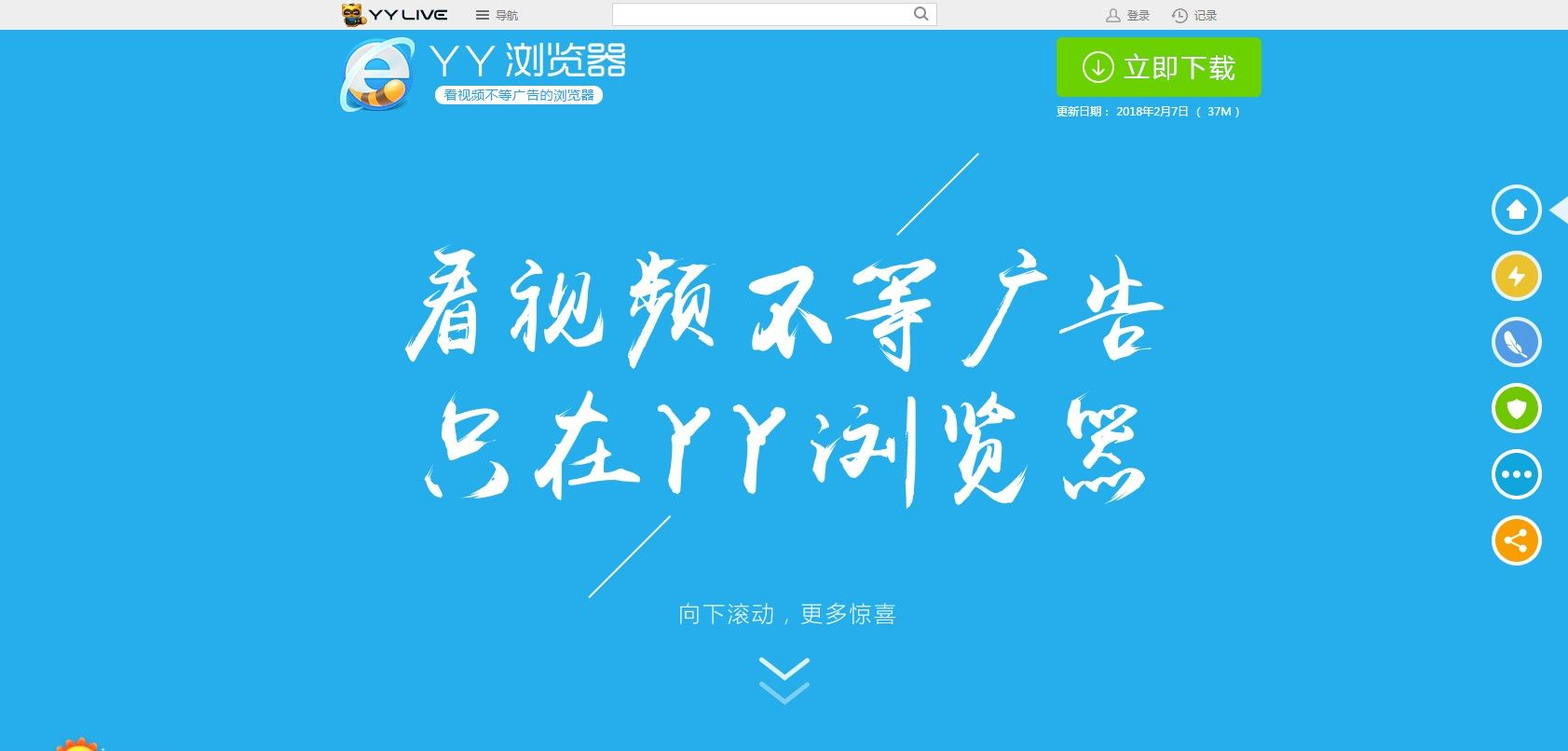 yy浏览器官网下载V3.5.4417.0版(歪歪浏览器)图片1