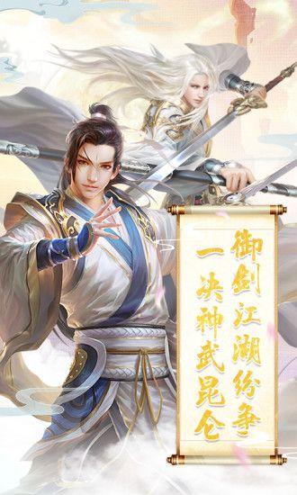 天行道之剑影情仇安卓官网版手游图片1
