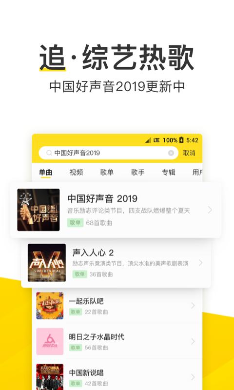 酷我音乐绿色版官网下载2019图片1