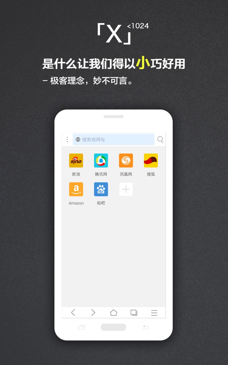X浏览器2018手机版图1