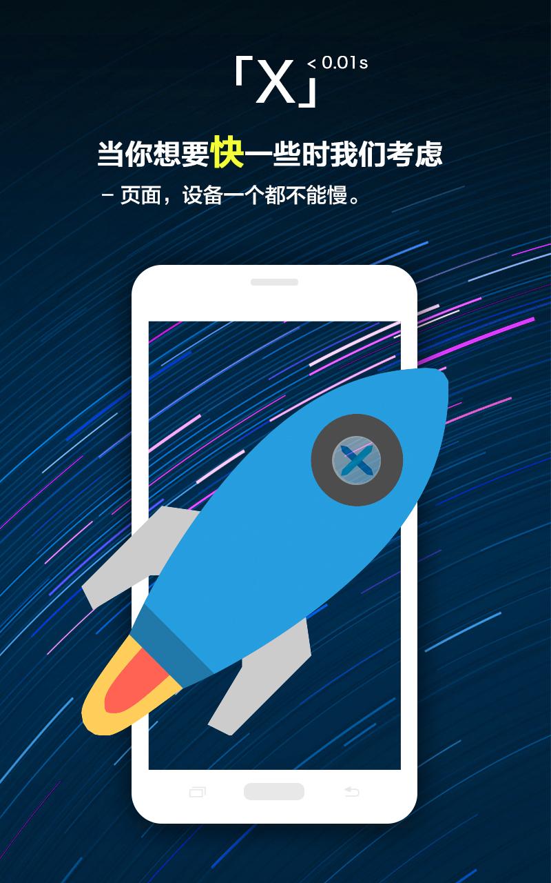 X浏览器2018手机版图2