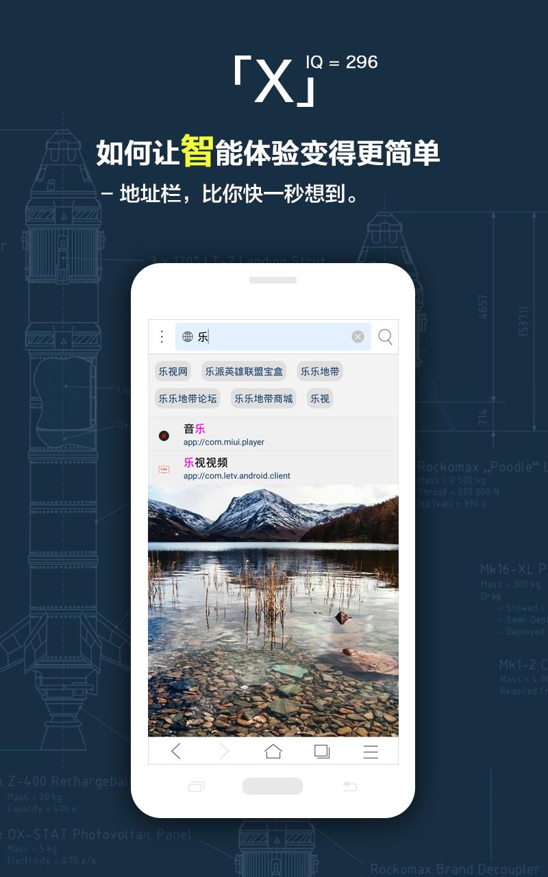 X浏览器2018手机版图3