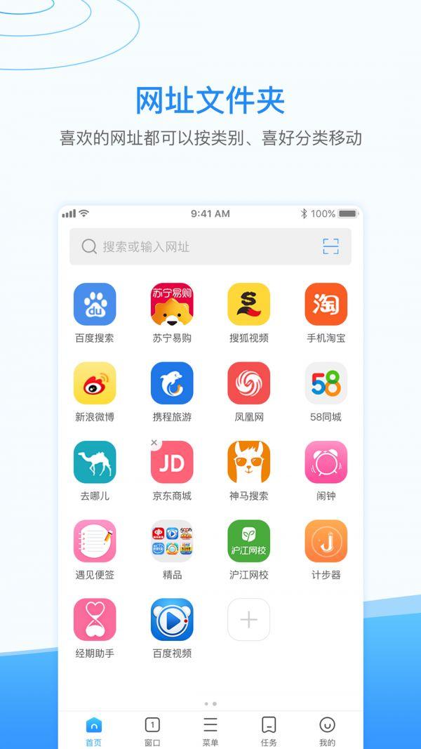 360极速浏览器2016版官方手机版下载图片1