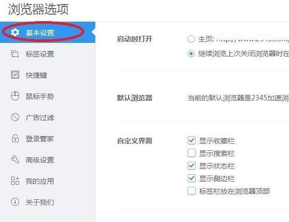 2345浏览器如何选择默认下载工具[多图]图片3