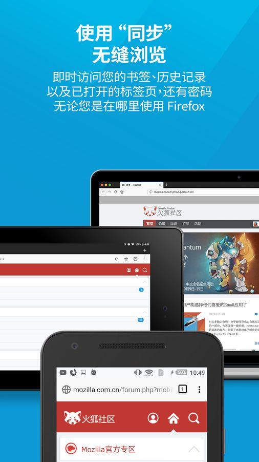 firefox瀏覽器官方精簡版圖1