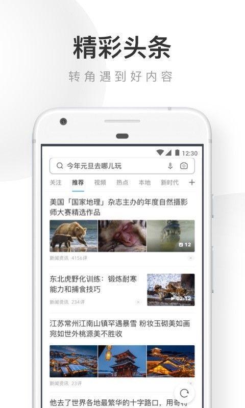 uc瀏覽器手機版下載安卓版v12.4圖片1