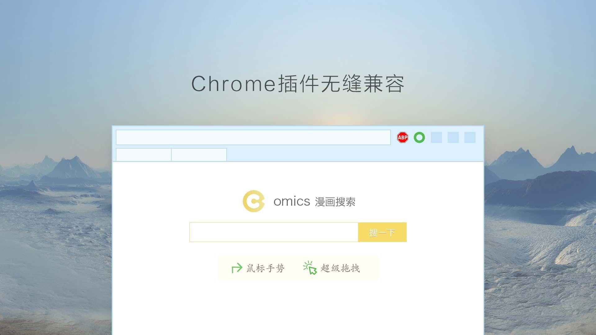 星愿浏览器5.3.1最新版图1
