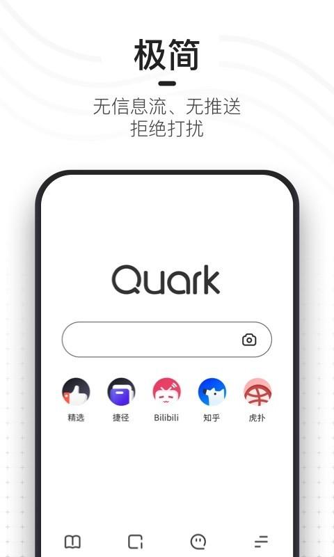 夸克浏览器手机版图3