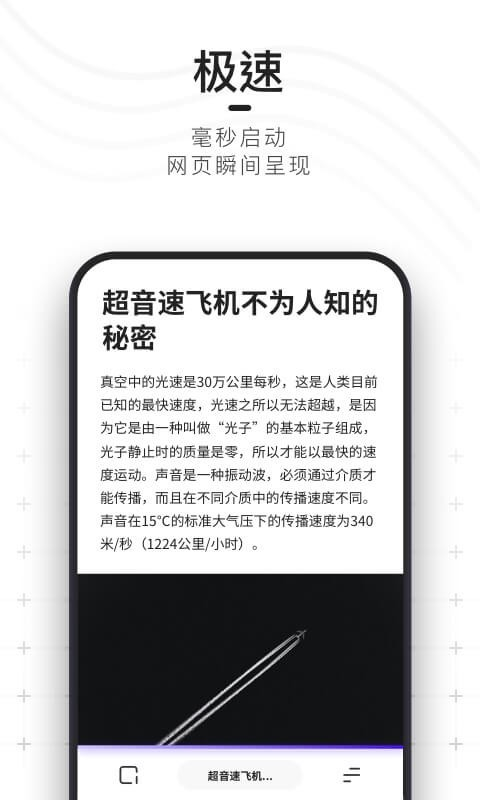 夸克浏览器下载手机版app安装图片1