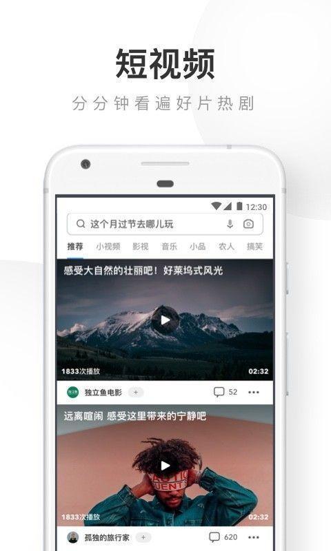 手機uc瀏覽器安卓官網版圖1