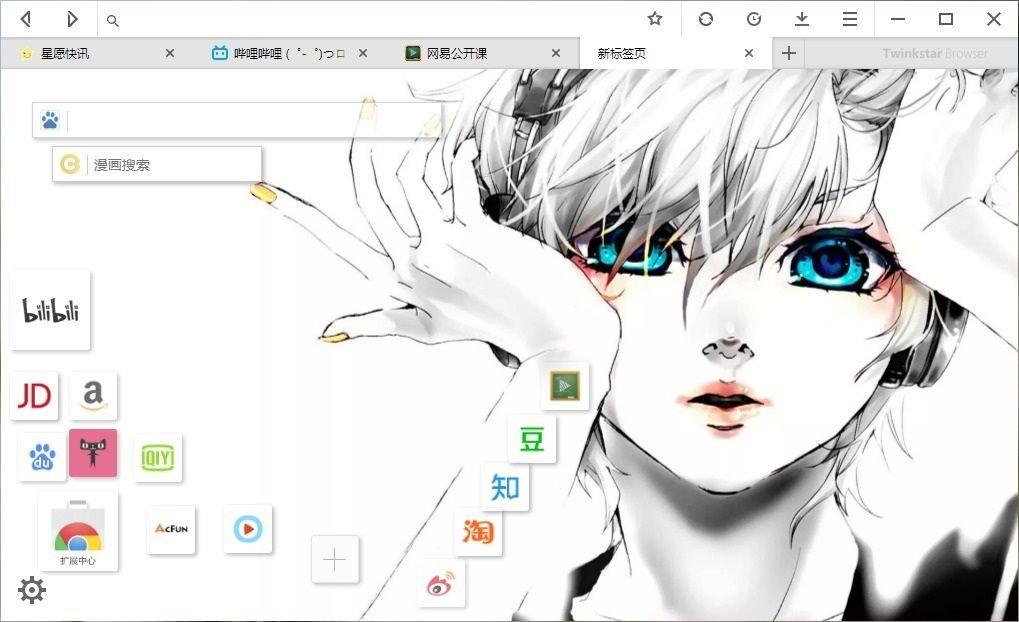 星愿浏览器5.3.1最新版图3