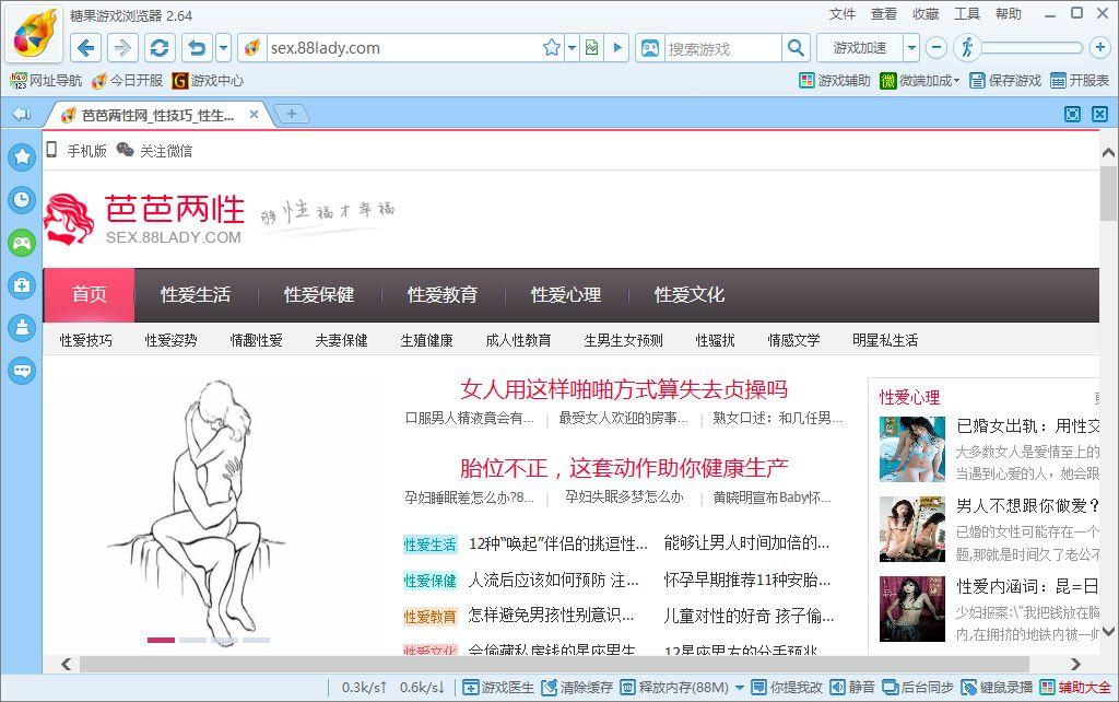 糖果网页游戏浏览器图3