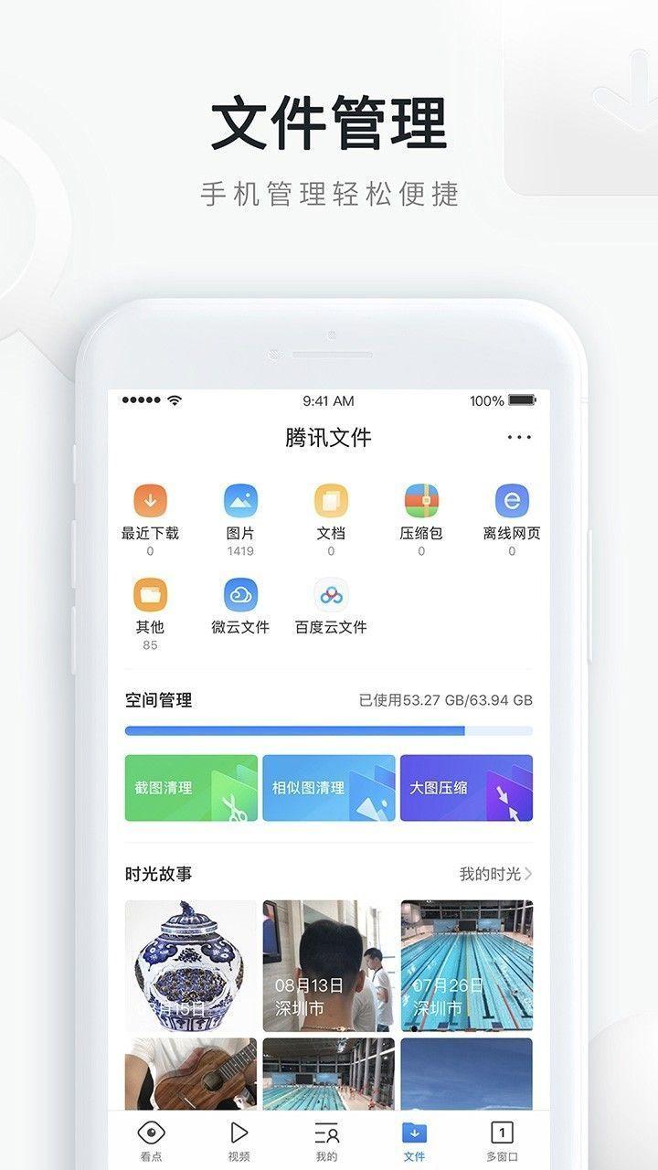 QQ浏览器2019免费版图3
