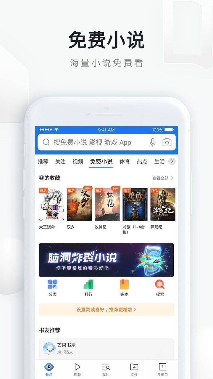 QQ浏览器2019免费版图2