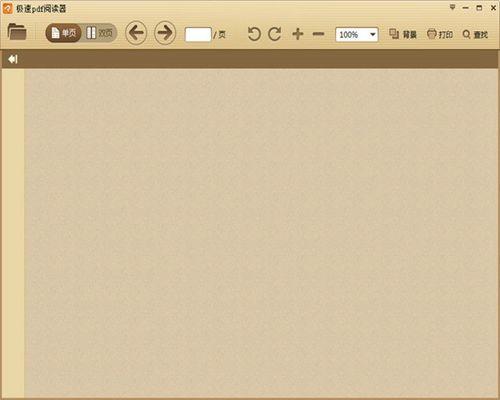 極速pdf瀏覽器免費版圖2