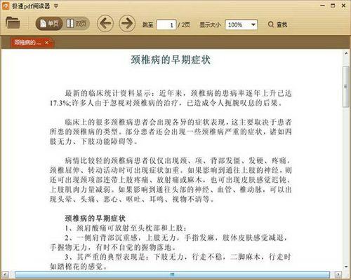 極速pdf瀏覽器免費版圖3