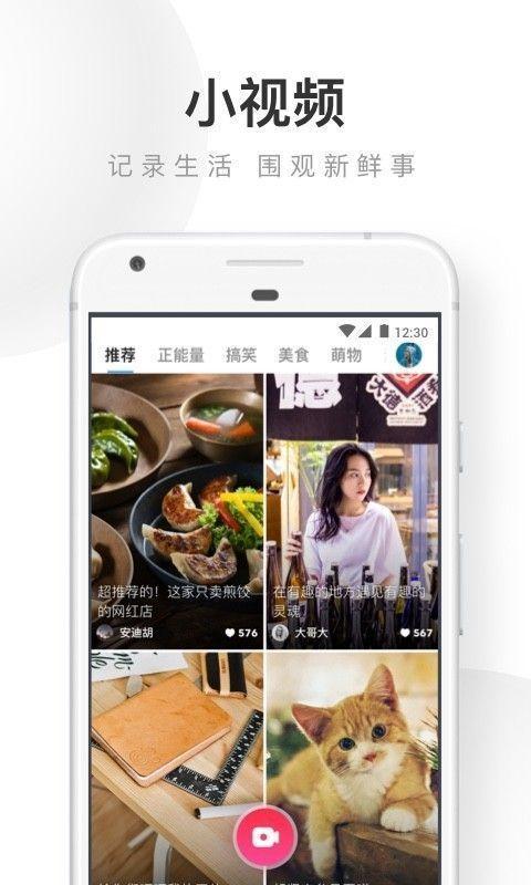 手機uc瀏覽器安卓官網版圖3