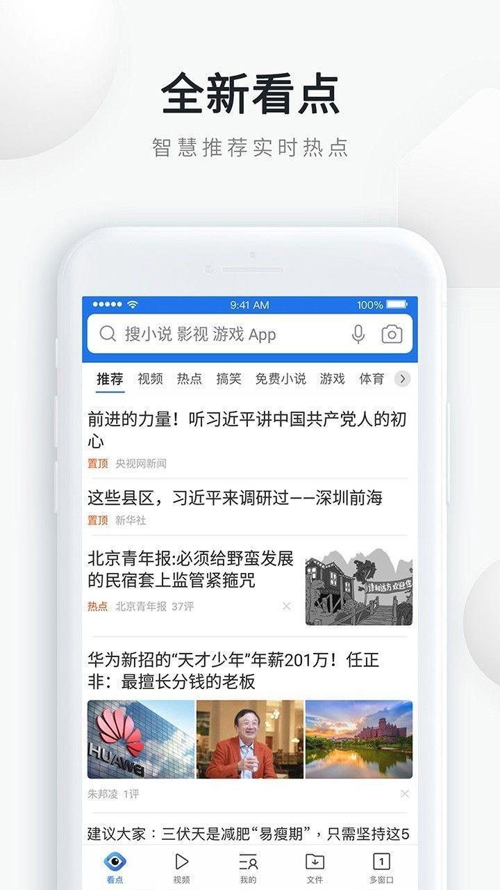 QQ浏览器下载2019下载安装免费版v10.4图片1
