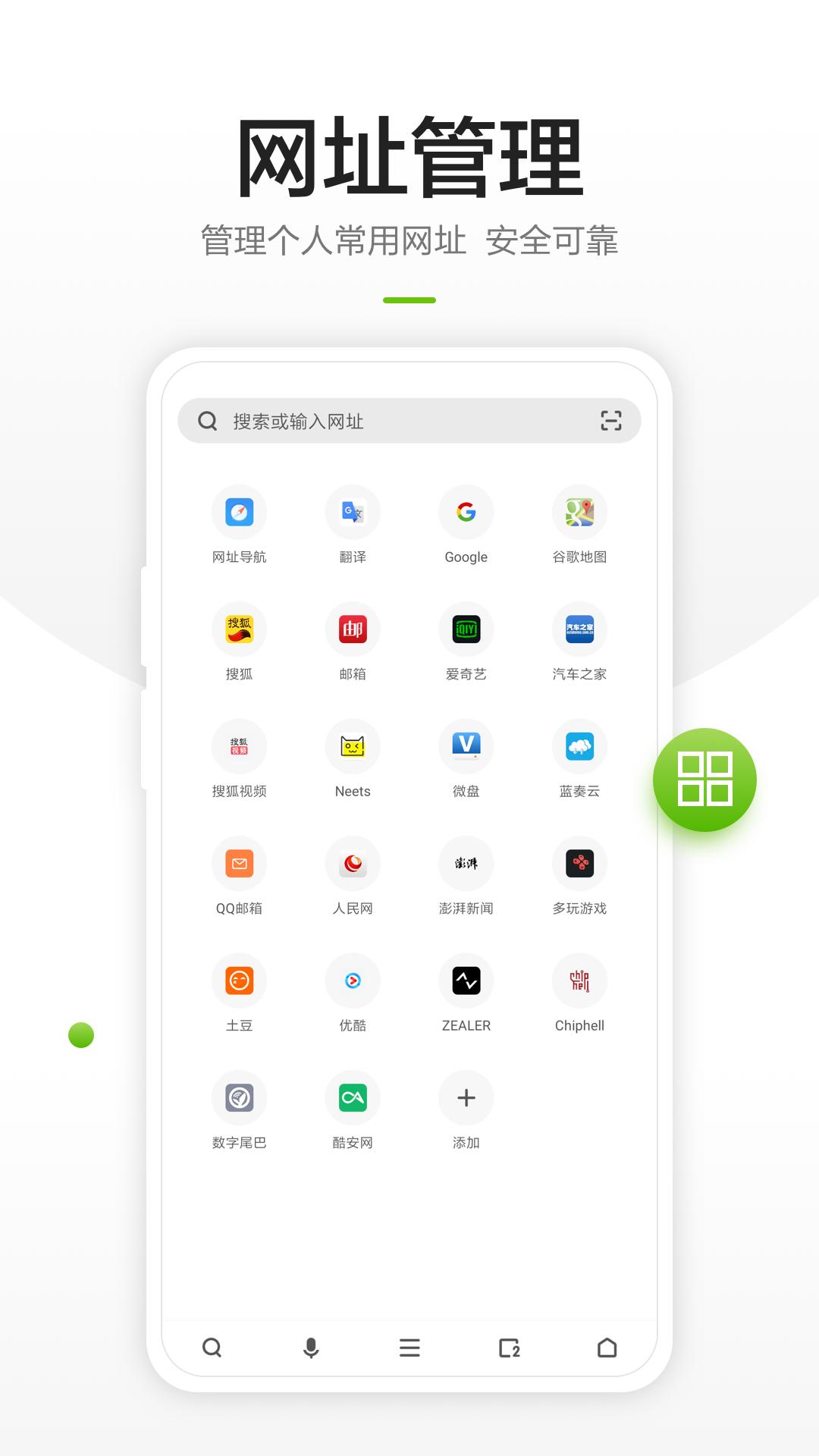 360浏览器下载官方免费安卓图片2