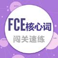 FCE核心词