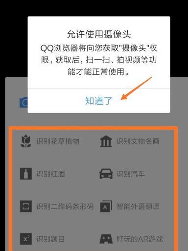QQ浏览器的扫一扫功能怎么用?QQ浏览器扫一扫功能操作方法[多图]