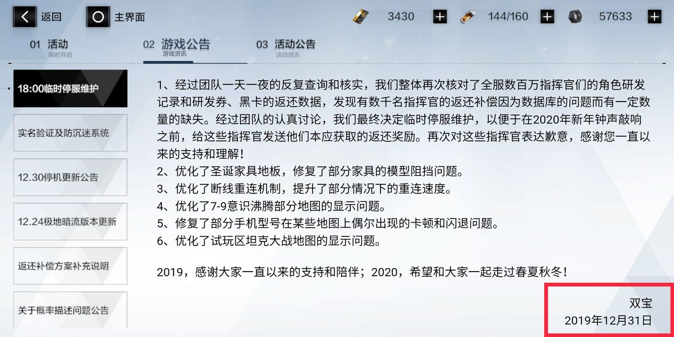 戰雙帕彌什12月31日更新了什么?12月31日18:00臨時停服維護公告[圖]