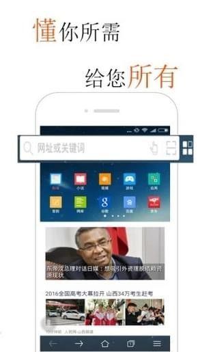 火锅浏览器app图1
