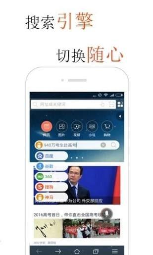 火锅浏览器app图2