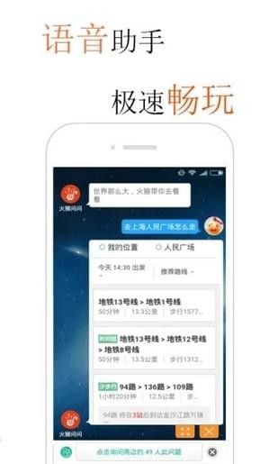 火锅浏览器app图3