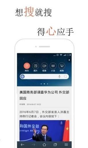 火锅浏览器app下载安装官方版图片1