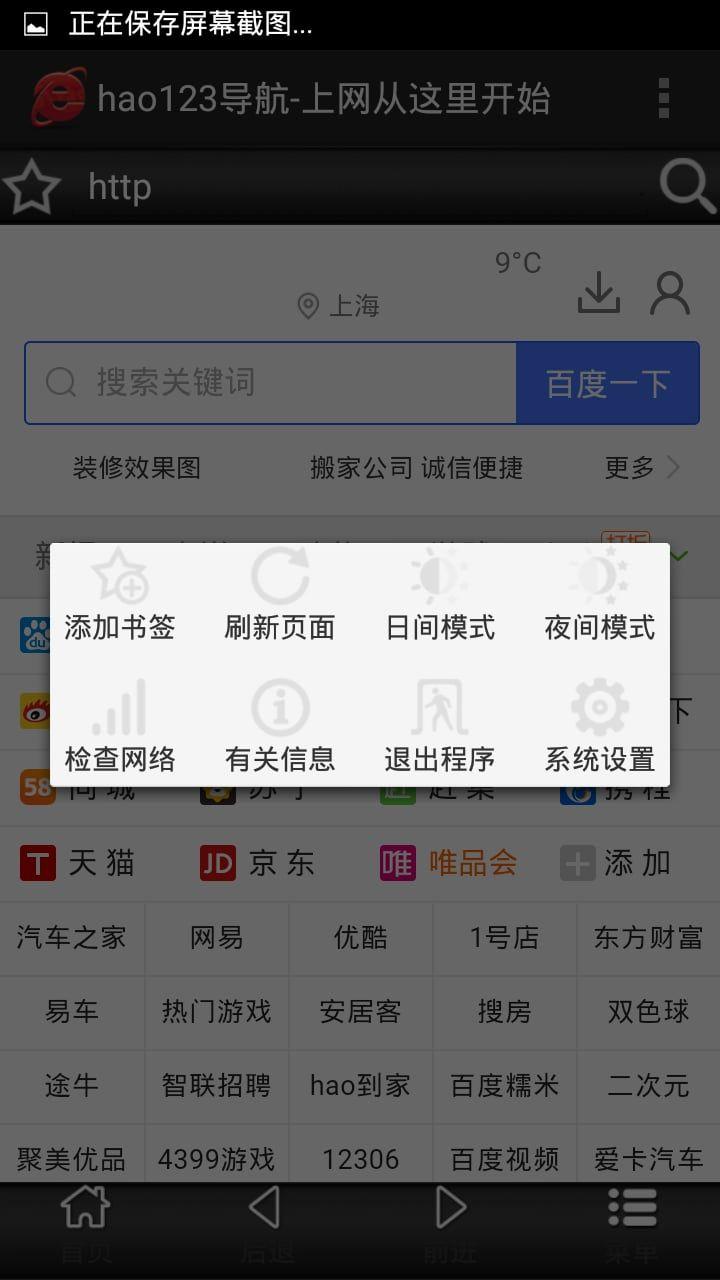讯飞浏览器官方app最新版图片1