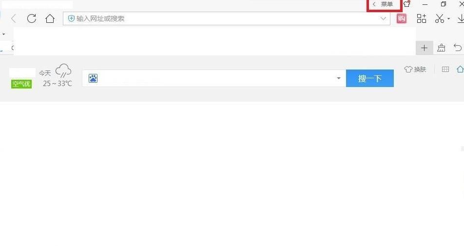 2345浏览器如何设置显示搜索栏[多图]图片2