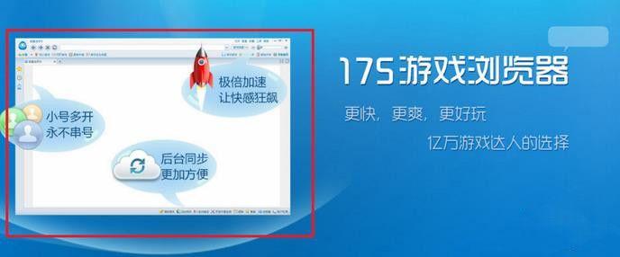 175浏览器官方下载最新正式版安装图片1