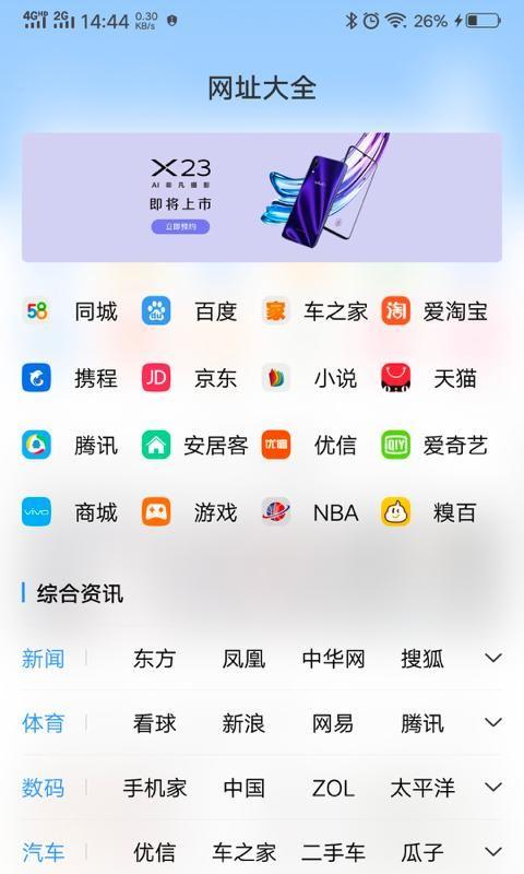 2019vivo浏览器最新版下载安装图片1