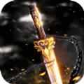 浪剑诀绝世古剑官方版