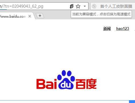 搜狗浏览器怎样把兼容模式设置成高速模式[多图]图片7