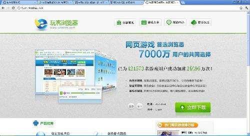 玩客网页游戏加速浏览器图3
