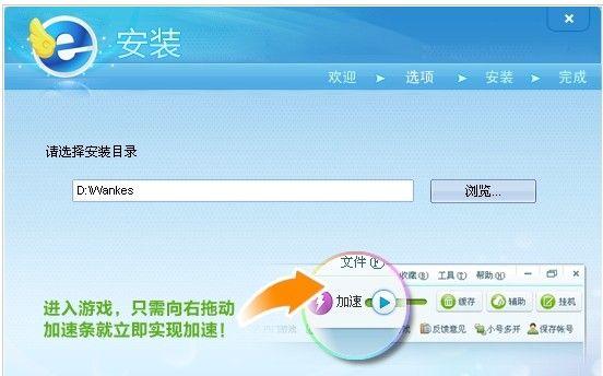玩客网页游戏加速浏览器图1