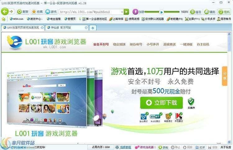 玩客网页游戏加速浏览器图2