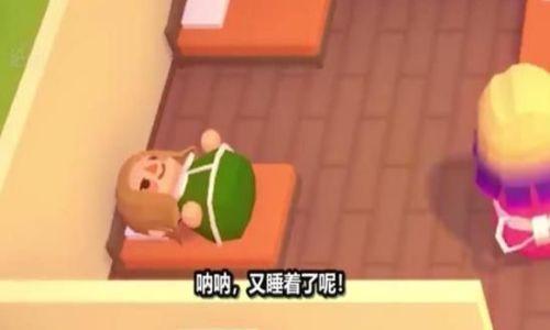 三胞胎的日常生活游戏中文版图3